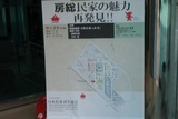 民家DSC02743