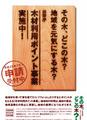pamphlet_zenkoku